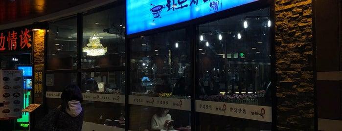 炉边情谈 is one of สถานที่ที่ PP1165 ถูกใจ.