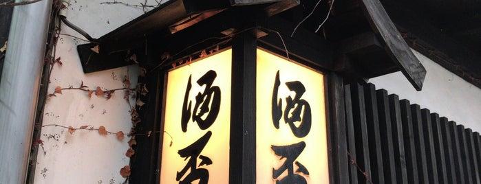 酒盃 is one of 秋田市内.