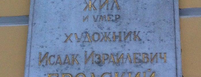 Музей-квартира И. И. Бродского is one of Galina'nın Kaydettiği Mekanlar.