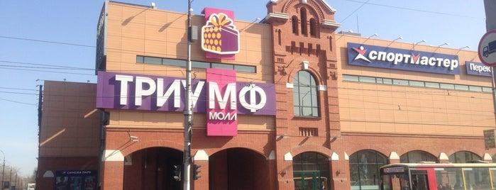 ТРЦ «Триумф Молл» is one of Russia Fun.