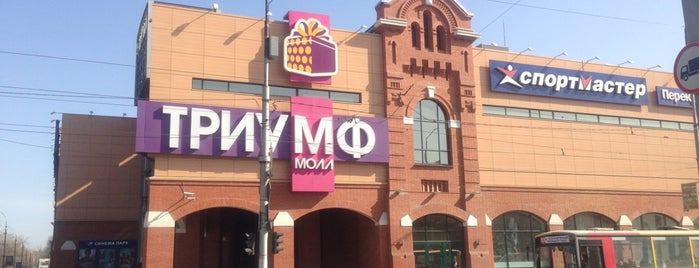 ТРЦ «Триумф Молл» is one of Печаль.
