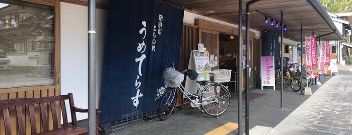 防府市まちの駅 うめてらす is one of 周防.
