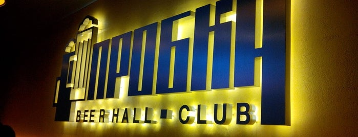 ПРОБКА Beer Hall & Club is one of kharkiv.