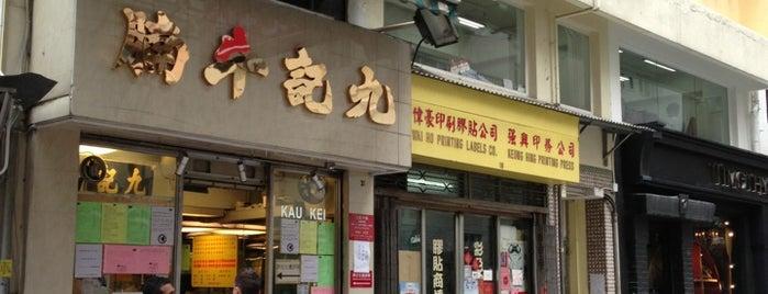 Kau Kee Restaurant is one of Hong Kong.