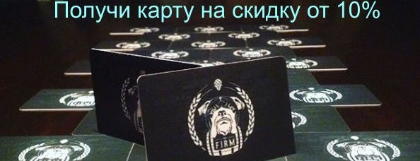 The Firm is one of Москвэ.