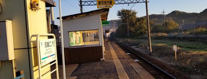 Mitakeguchi Station is one of Posti che sono piaciuti a Shigeo.