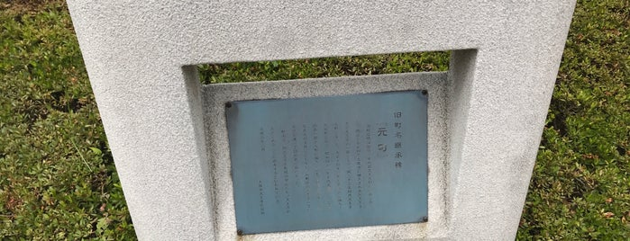 旧町名継承碑『元町』 is one of 旧町名継承碑.
