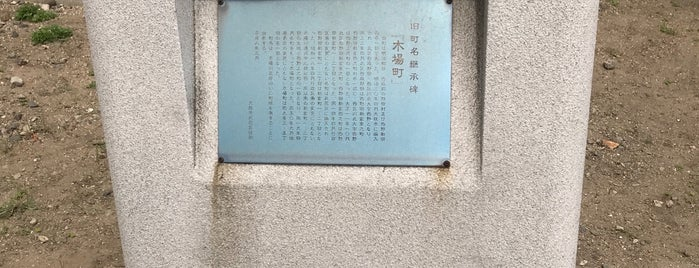旧町名継承碑 木場町 is one of 旧町名継承碑.