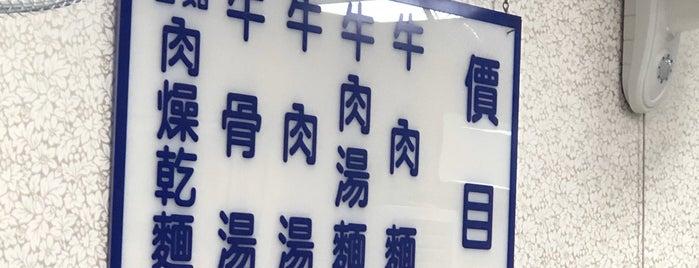 廖家牛肉麵 is one of Noodles & Wheat Foods.