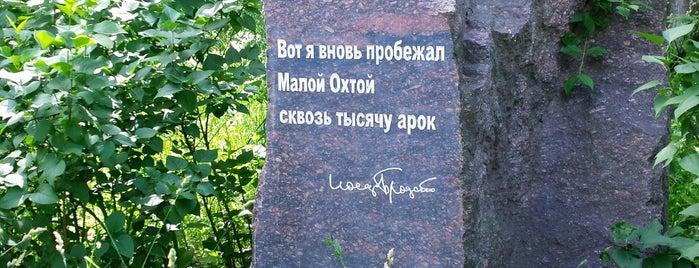 Памятник Бродскому is one of СПб. Необычные места.
