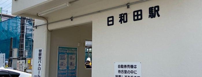 Hiwada Station is one of JR 미나미토호쿠지방역 (JR 南東北地方の駅).