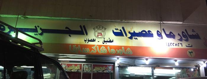 Shawerma Shaker is one of Orte, die zanna gefallen.
