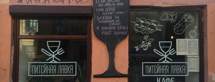 Питейная лавка is one of Galinaさんの保存済みスポット.