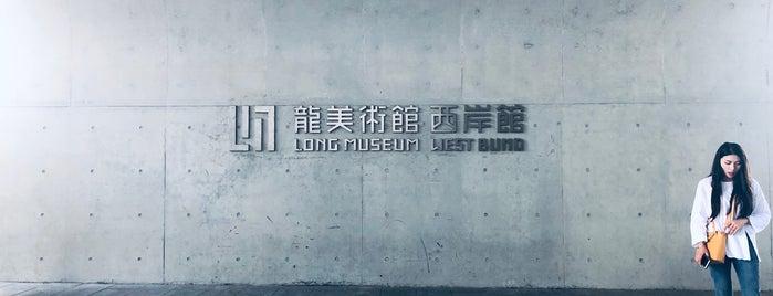 Long Museum West Bund is one of Shanghai.