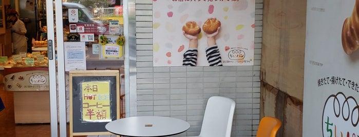 3丁目のちいさなパン屋さん is one of Tokio.