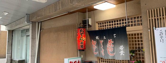若葉 is one of 金沢おでん.