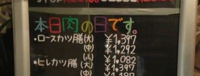 とんかつ家田原本店 is one of Tenri / Nara.
