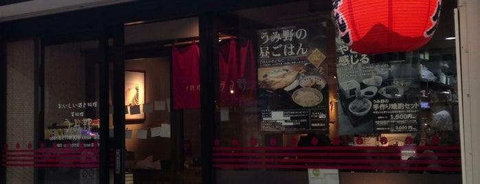 うみ野 is one of poroco ランチパスポート.