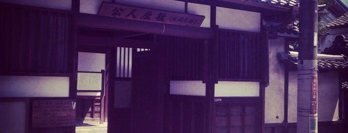 公人屋敷(旧岡本邸) is one of 近江 琵琶湖 若狭.