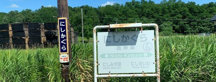 Nishi-Kagura Station is one of JR 홋카이도역 (JR 北海道地方の駅).