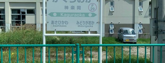 Kaguraoka Station (F29) is one of JR 홋카이도역 (JR 北海道地方の駅).