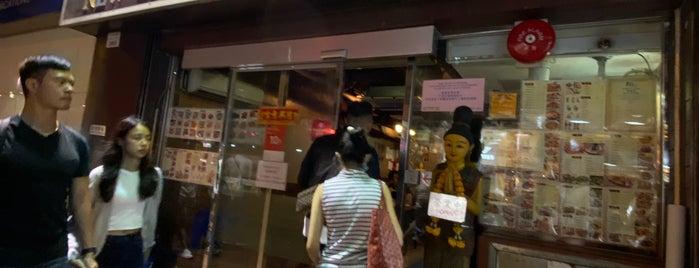 New Bangkok Restaurant is one of Hong Kong.