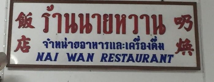 Nai Wan Restaurant is one of phongthonさんの保存済みスポット.