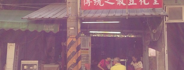 傳統之最豆花堂 is one of Tempat yang Disimpan Dat.