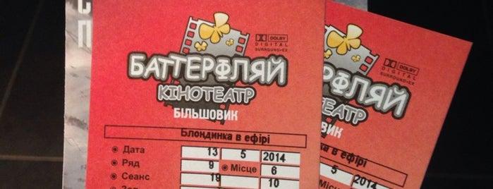 Баттерфляй Космополіт is one of Cinemas / Кинотеатры.