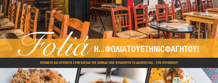 Folia is one of Greece 🇬🇷.