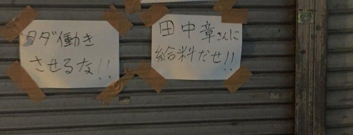 ラーメン島木家 is one of 麻生区多摩区の ラーメン。.