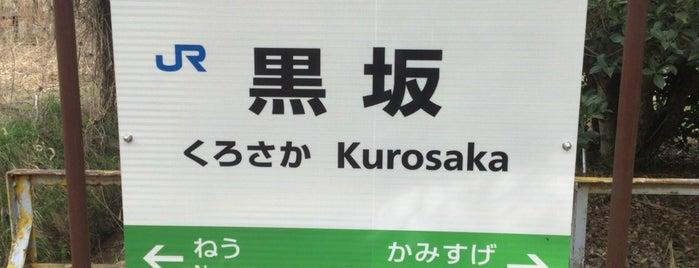 Kurosaka Station is one of Orte, die 高井 gefallen.