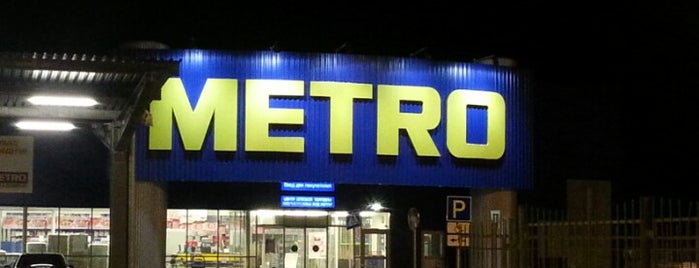 METRO Cash & Carry is one of Tempat yang Disukai Денис.