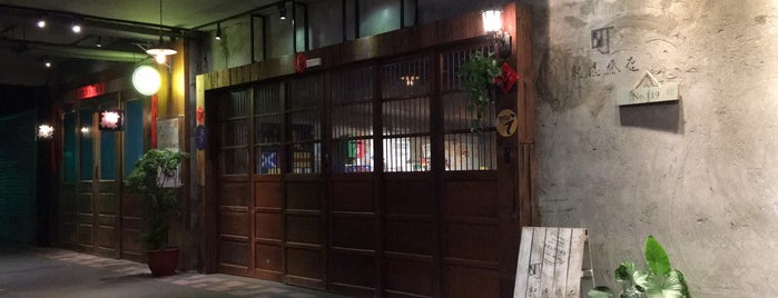 町.記憶旅店 Cho Hotel is one of Lugares favoritos de Fidel.