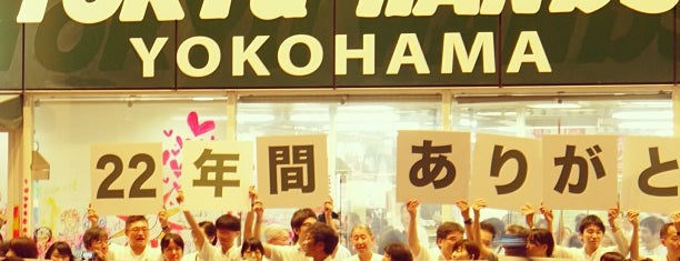 Tokyu Hands is one of Lugares favoritos de おとうぽん.