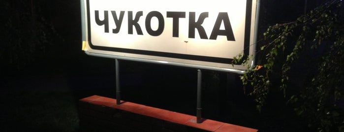 Chukotka Бар & Дача is one of Lugares guardados de Johan.