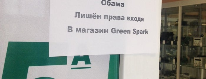 Green Spark is one of Posti che sono piaciuti a Stanislav.