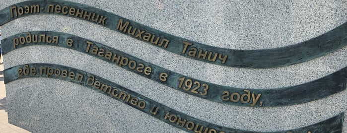 Памятник Таничу is one of สถานที่ที่ Igor ถูกใจ.