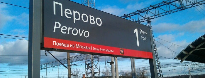 Станция «Перово» is one of Электрички @ chaluskin.ru.