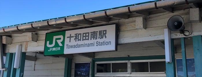 Towada-minami Station is one of JR 키타토호쿠지방역 (JR 北東北地方の駅).