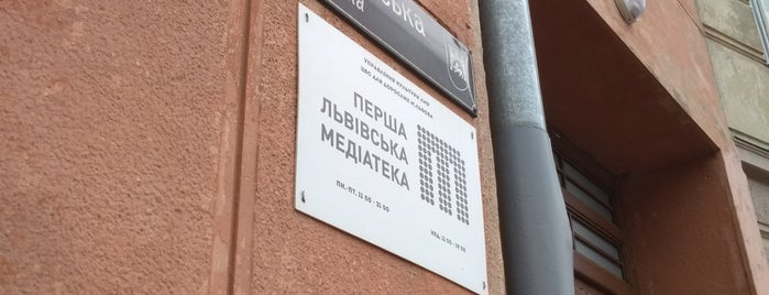 Перша Львівська Медіатека is one of Tempat yang Disimpan Kateryna.