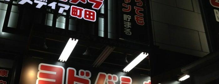 Yodobashi-Machida is one of สถานที่ที่ ねうとん ถูกใจ.