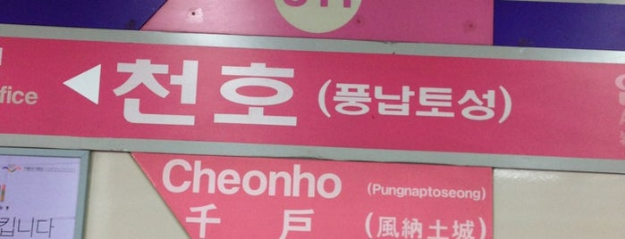 Cheonho Stn. is one of TODOss.