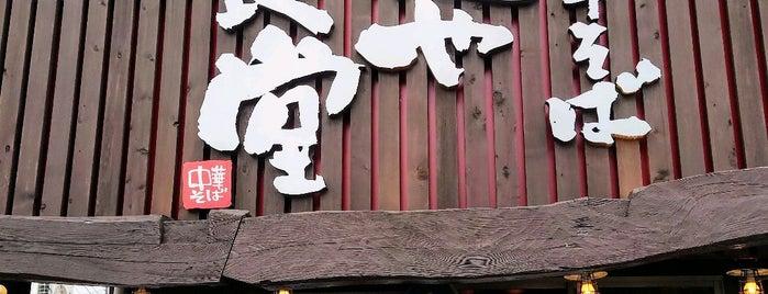 麺や食堂 246号店 is one of 神奈川ココに行く! Vol.14.