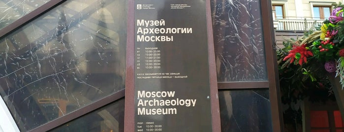 Музей археологии Москвы is one of moscow museums.