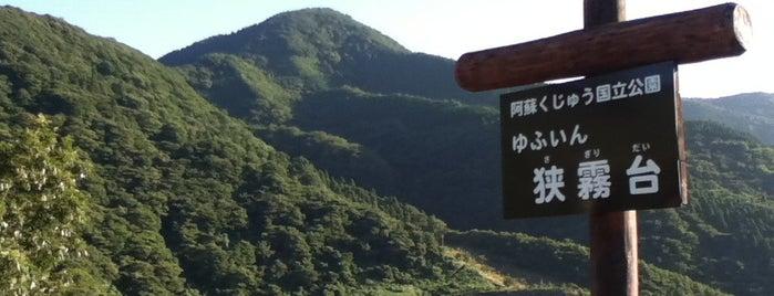 Sagiridai is one of アウトドア&景観スポット.