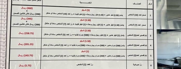 Zad Al-Muheet زاد المحيط is one of Bh.