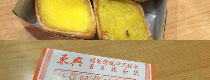 Tong Heng Confectionery 東興餅家 is one of Singapore.