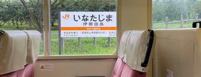 伊那田島駅 is one of JR 고신에쓰지방역 (JR 甲信越地方の駅).