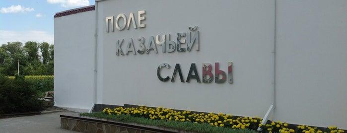 Поле казачьей славы is one of Tempat yang Disukai Vlad.
